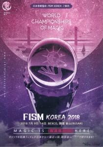 FISM申し込み表第1版